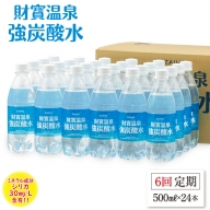 C3-2237/【6回定期】財寶温泉 強炭酸水500ml×24本
