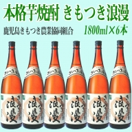 C3-1601/本格芋焼酎 きもつき浪漫 レギュラー6本セット