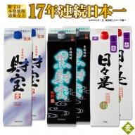 C3-2215/日本一の【麦焼酎】紙パック3種6本