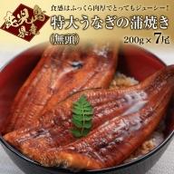 D4-0808/鹿児島県産特大うなぎの蒲焼き(無頭)200g×7尾