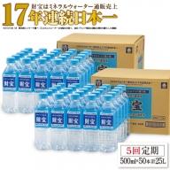 E5-2228/【5回定期】アルカリ温泉水500ml×50