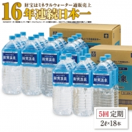 E5-2220/【5回定期】温泉水2L×18本