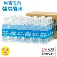 E5-2230/【10回定期】 財寶温泉 強炭酸水500ml×24本