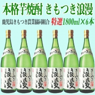 E5-1601/本格芋焼酎 きもつき浪漫 特選6本セット
