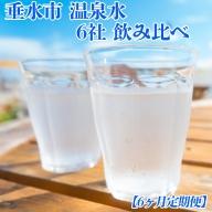 F6-4501/【6ヶ月定期便】垂水市 温泉水 6社飲み比べ