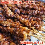 J10-2101/串盛半端ないって! 串400本 国産鶏肉