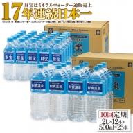 J10-2204/【10回定期】温泉水2L+500mlセット