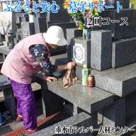 J10-4301/ふるさと安心 墓守サポート(12回)〔垂水市シルバー人材センター〕