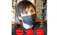 ハンドメイドのデニムマスク<Mサイズ・お1人様1枚まで>(マスク 国産 洗える)