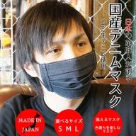 ハンドメイドの【デニムマスク】<Mサイズ>