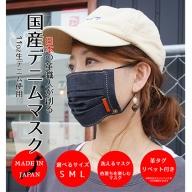 ハンドメイドの【デニムマスク】リベット革タグ<Sサイズ>