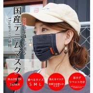 ハンドメイド【デニムマスク】リベット革タグ<Mサイズ>