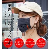ハンドメイドの【デニムマスク】リベット革タグ<Lサイズ>
