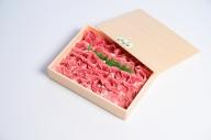 HA-01 肉質日本一の和牛「大山黒牛」切り落とし650g