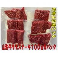 B-062 【数量限定】山形牛モモステーキ100g×6枚