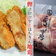 AG023はちきん地鶏もも肉カットと鰹コロッケセット