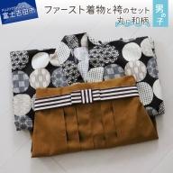 ファースト着物と袴のセット 男の子用(丸に和柄)