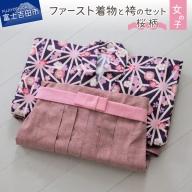 ファースト着物と袴のセット 女の子用(桜柄)