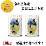 令和2年産「笠岡ふるさと米」10kg(令和2年産米:予約受付)