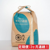 【3ヶ月】特A・一等米 青天の霹靂5kg(精米)青森県産【定期便】