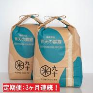 【3ヶ月】特A・一等米 青天の霹靂10kg(精米・5kg×2袋)青森県産【定期便】