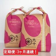 【3ヶ月】一等米 つがるロマン10kg(精米・5kg×2袋)青森県産【定期便】