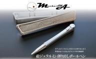 ジュラルミン削り出しボールペン MechaSEA B1-000