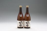 【517-014】純米吟醸「亀治好日」2本セット