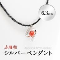 d0-008 赤珊瑚シルバーペンダント(6.3mm)