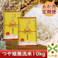 <4月開始>庄内米6か月定期便!つや姫無洗米10kg(入金期限:2021.3.25)