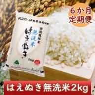<4月開始>庄内米6か月定期便!特別栽培米はえぬき無洗米2kg(入金期限:2021.3.25)