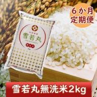 <4月開始>山形米6か月定期便!雪若丸無洗米2kg(入金期限:2021.3.25)