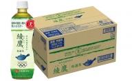 綾鷹 特選茶 PET 500ml×1ケース(24本)