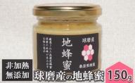 希少 くま(球磨)産の地蜂蜜(無添加・非加熱 )150g×1本