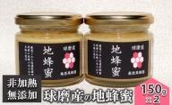 希少 くま(球磨)産の地蜂蜜(無添加・非加熱 )150g×2本