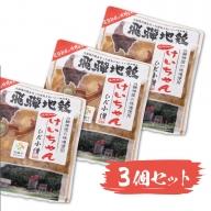 ひだ地鶏けいちゃん(味噌味・鶏肉の鉄板焼き)320g×3パックセット 飛騨市推奨特産品[A0214]