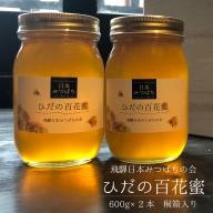 飛騨日本みつばちの会 ひだの百花蜜 600g×2本 桐箱入り はちみつ 蜂蜜 ハチミツ[Q022]