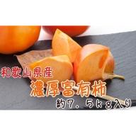 AB6194_【九度山ブランド】九度山の濃厚富有柿 秀品 約7.5kg