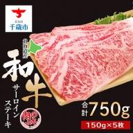 北海道産和牛サーロインステーキ150g×5枚セット