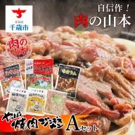 自信作!肉の山本セット<肉の山本>