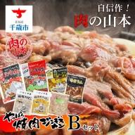 肉の山本セット大