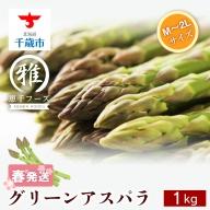 【M~2Lサイズ 約1.5kg】グリーンアスパラ・北海道千歳産