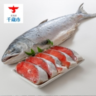 北海道産新巻鮭姿切身約1.8kg