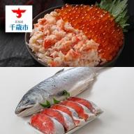 新巻鮭姿切り身約1.8kg&タラバがにフレーク&いくら丼セット