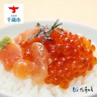 佐藤水産 いくら醤油漬125gと鮭ルイベ漬130g