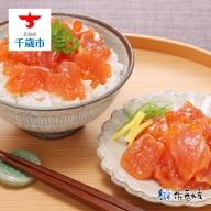 佐藤水産 鮭ルイベ漬130g×3個
