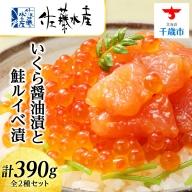 佐藤水産 いくら醤油漬130g×1個と鮭ルイベ漬130g×2個