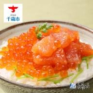 佐藤水産 いくら醤油漬125g×1個と鮭ルイベ漬130g×2個