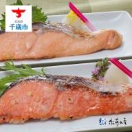 佐藤水産 時鮭切身3種セットB