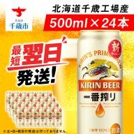キリン一番搾り生ビール<千歳工場産>500ml(24本)